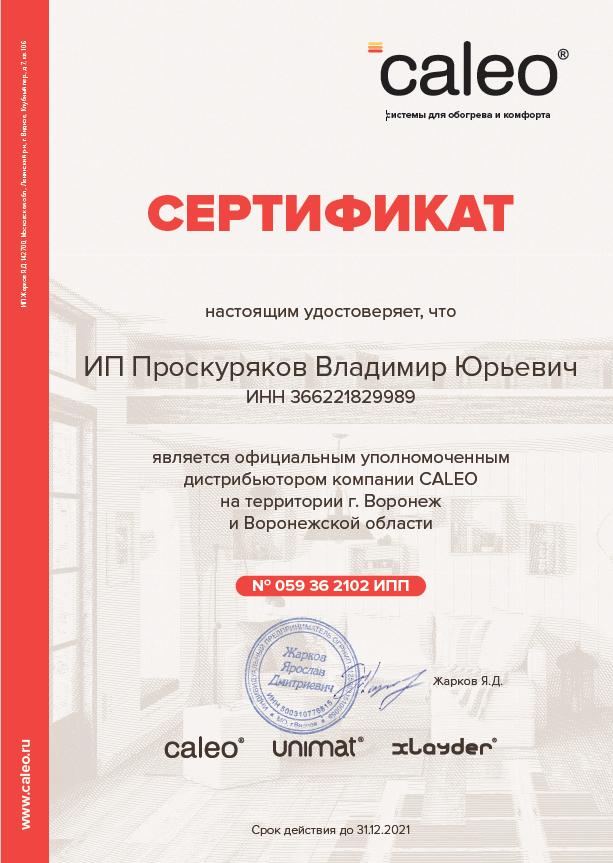 Сертификат дилера CALEO