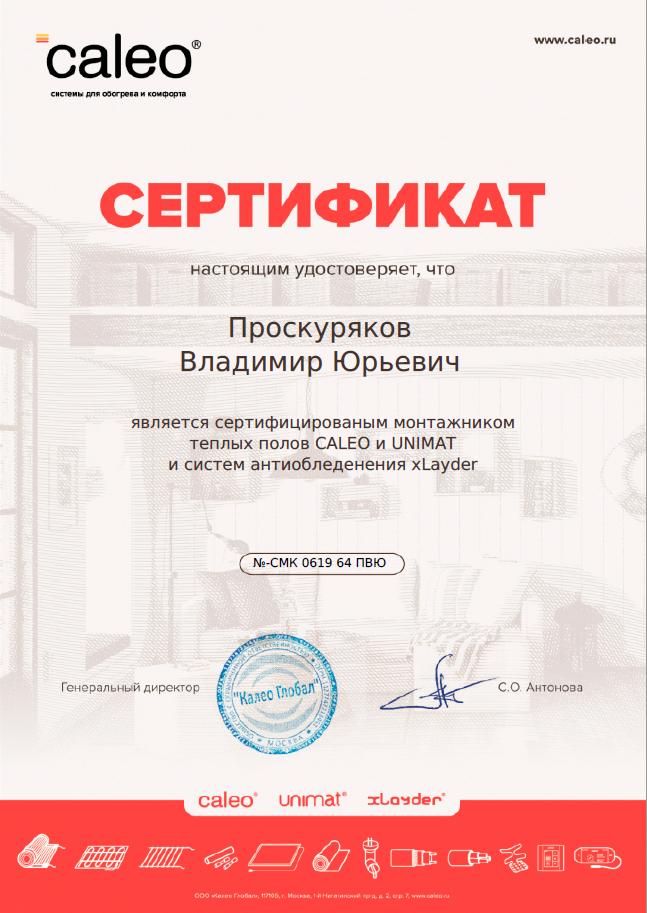 Сертификат монтажника электрических теплых полов